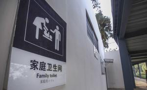 厕所革命|国家旅游局新规:5A级景区厕所设置第三卫生间
