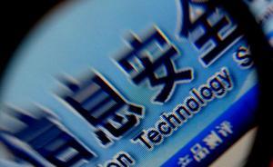 江苏警方3个月抓获699名侵犯公民个人信息罪嫌犯