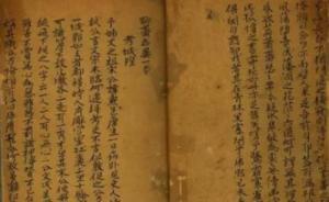 """蒲松龄原来还有小说手稿与自用印""""留仙""""等存世"""