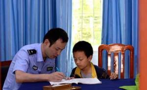 """重庆万州10岁""""留守""""男孩每天进一次派出所:因为有民警陪"""