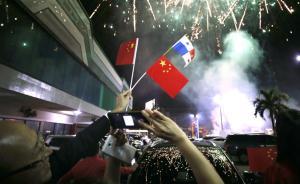 释新闻|巴拿马宣布与中国建交,你了解这里的华侨华人么