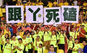 2017年6月13日,马来西亚马六甲,2018世预赛亚洲区12强赛,中国男足Vs叙利亚,大批球迷在现场为国足加油助威。  东方IC 图