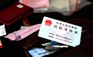 公安部等八部门:国家机关不得扣留或抵押公民居民身份证
