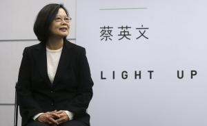 """巴拿马与台湾""""断交"""",蔡当局应对国际时局有最起码的认知"""