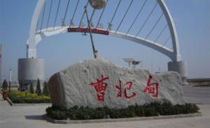 雄安组织200多家企业集中考察曹妃甸,推动企业的搬迁工作