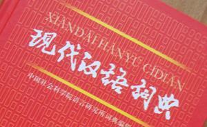 正版《现代汉语词典》App进入筹备阶段,暂未透露是否收费