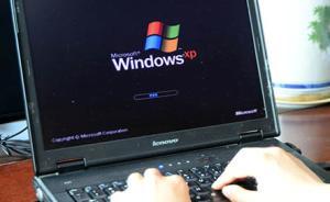 微软发布新的XP安全补丁,称网络攻击背后出现政府机构身影
