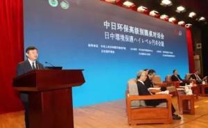 中日环保高级别圆桌对话:未来将增加交流的范围、频次和层级