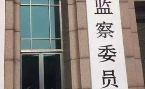 浙江:监察体制改革实现对行使公权力的公职人员监察全覆盖