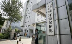 """武汉环保执法""""态度恶劣""""后续:当地查出42个未批先建项目"""
