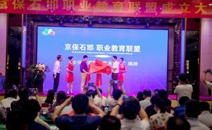 北京、保定、石家庄、邯郸职业教育联盟成立大会在雄县举行