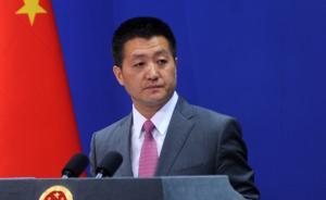 """台湾称大陆向台非""""邦交国""""施压代表处更名,中国外交部回应"""