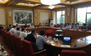 中国科协在京组织召开雄安新区创新发展专家研讨会