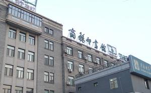 商务印书馆上海印刷股份有限公司成立120周年大会举行