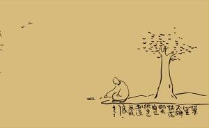 三言两画|如果人生不够跌荡,那就自己制造点风浪