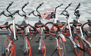 """安徽六安城管回应""""共享单车投放即遭清收"""":同意试运营"""