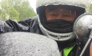 【砥砺奋进的五年】退休民警全国骑行寻访公安英模赴一面之约