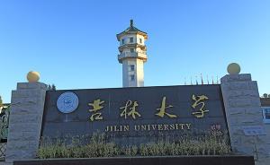 """中央巡视反馈:吉林大学存在""""裙带""""关系,干部档案造假问题"""