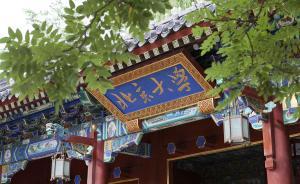中央巡视反馈:北京大学选人用人问题突出,校办企业管理混乱