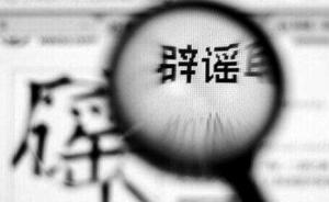 江苏邳州一网友散布丰县爆炸案谣言被行政拘留