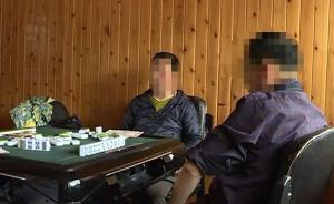 视频|云南丽江22名公职人员上班时间打麻将被查获