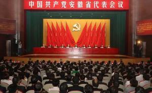 安徽省党代表会议在合肥开幕,将选举产生出席十九大代表