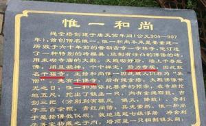 """南昌绳金塔景区一石碑现错别字:""""闭且凝神""""、""""蔚力奇观"""""""