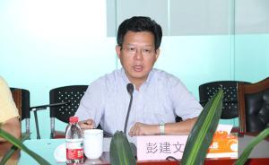 广东省安监局党组书记、河源市原市长彭建文涉嫌严重违纪被查