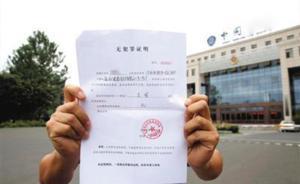 """中青报刊文评""""民警怼奇葩证明"""":对要求开具者得有罚则"""
