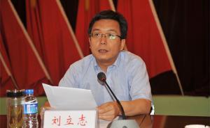云南曲靖市委副书记刘立志拟任省委副秘书长、办公厅主任