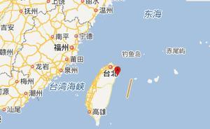 中国地震台网正式测定:台湾宜兰县海域发生3.9级地震