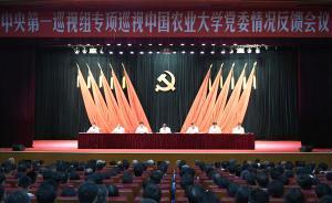 中央巡视反馈:中国农业大学存在重业务轻党建现象