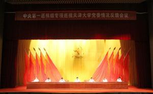 中央巡视反馈:天津大学执行党委领导下的校长负责制不到位