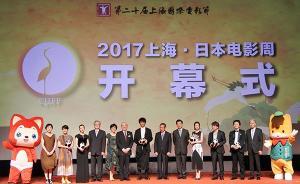 上海电影节|日本电影周:中日友好是心与心的交流
