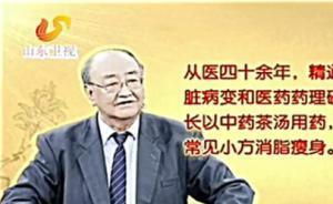 """山东卫视:""""四大神医""""之一李炽明的节目从未在其频道播出"""