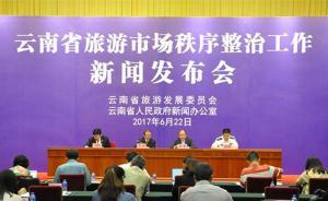 云南旅游22条实施两月,共查处案件276起、罚款206万