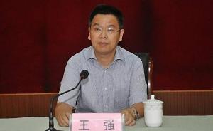 王强被取消池州市长人选资格原因公布:省纪委收到其受贿线索