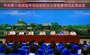 中央巡视反馈:武汉大学学院党委政治核心作用发挥不充分