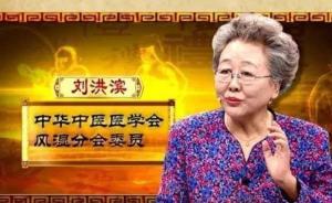 """涉事药品厂:不认识""""神医""""刘洪滨,消费者不要只看广告宣传"""