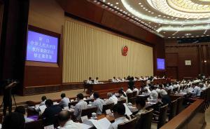 十二届全国人大常委会第二十八次会议在京举行