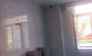 清华附中男厕小便池上方装监控,校方:为防校园暴力及吸烟