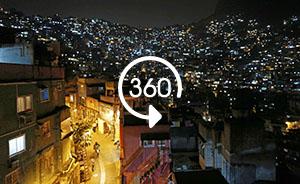 全景视频|市井里约:走进贫民窟的爱与梦想