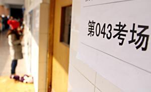 北京首例组织考试作弊案宣判,组织者安排3人替考获刑8个月