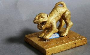 盗挖张献忠沉银,56人被宣判,虎钮金印曾售770万