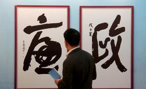 福建省纪委规定:严禁本委机关干部参与涉案物品竞拍