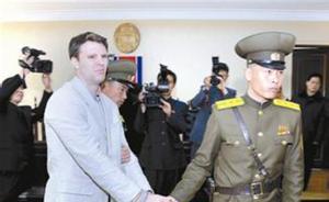"""朝鲜首次回应""""虐待美国学生致死"""":编造的造谣、对朝的抹黑"""