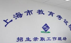上海市教育考试院负责人就今年高考招生录取工作答记者问