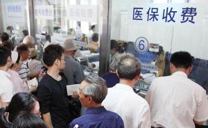 深圳通报3名医生涉嫌参与医保套现处置结果,均被暂停执业