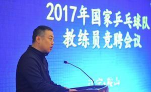 集体力挺刘国梁后国乒接连退赛,蔡振华:人事调整问中心