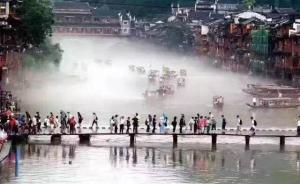 """湖南凤凰否认""""下午大坝泄洪"""":沱江水位可控,古城不会被淹"""